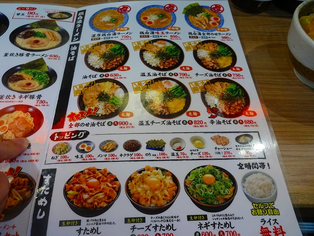 品川製麺所 (4)