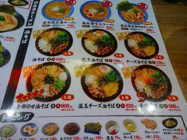 品川製麺所 (5)