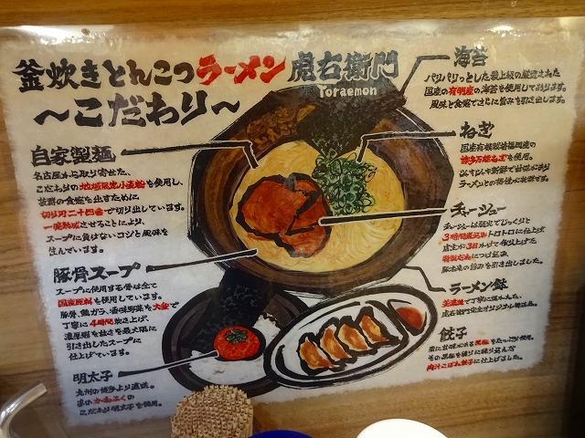 品川製麺所 (9)