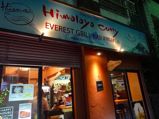ヒラヤマカレー (1)