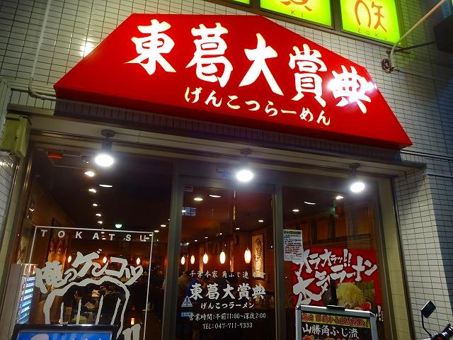 東葛大賞典6 (1)