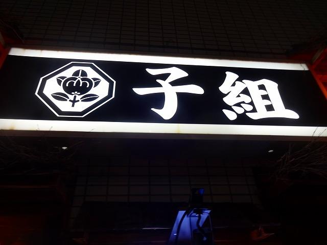 子組 (1)