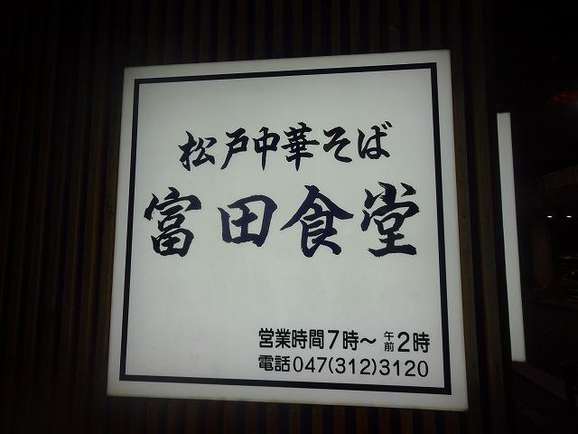 富田食堂9 (1)