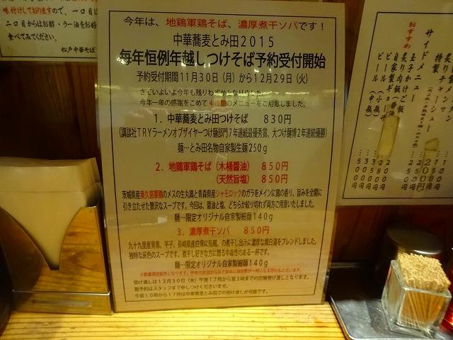 富田食堂9 (2)