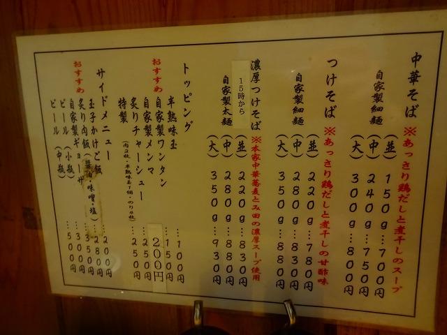 富田食堂9 (3)