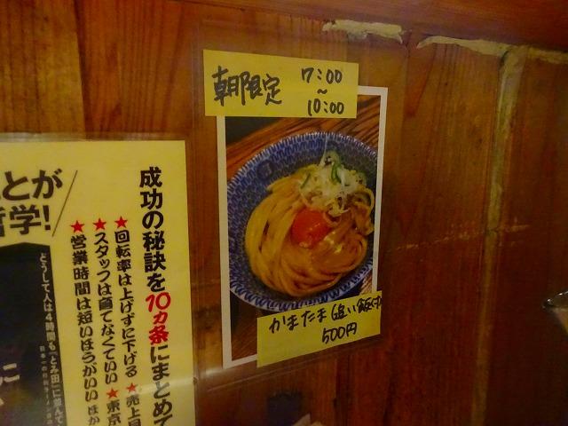 富田食堂9 (8)