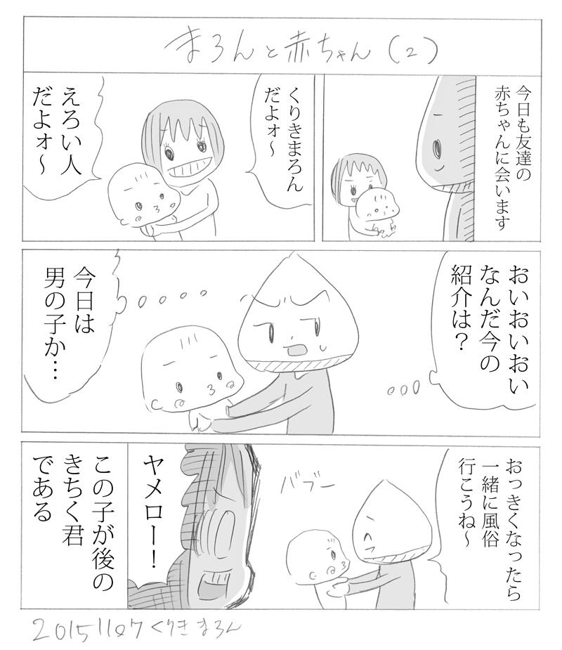 akachan02.jpg