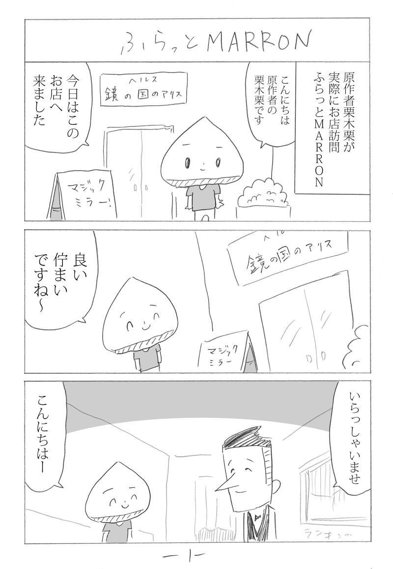 huratto01.jpg