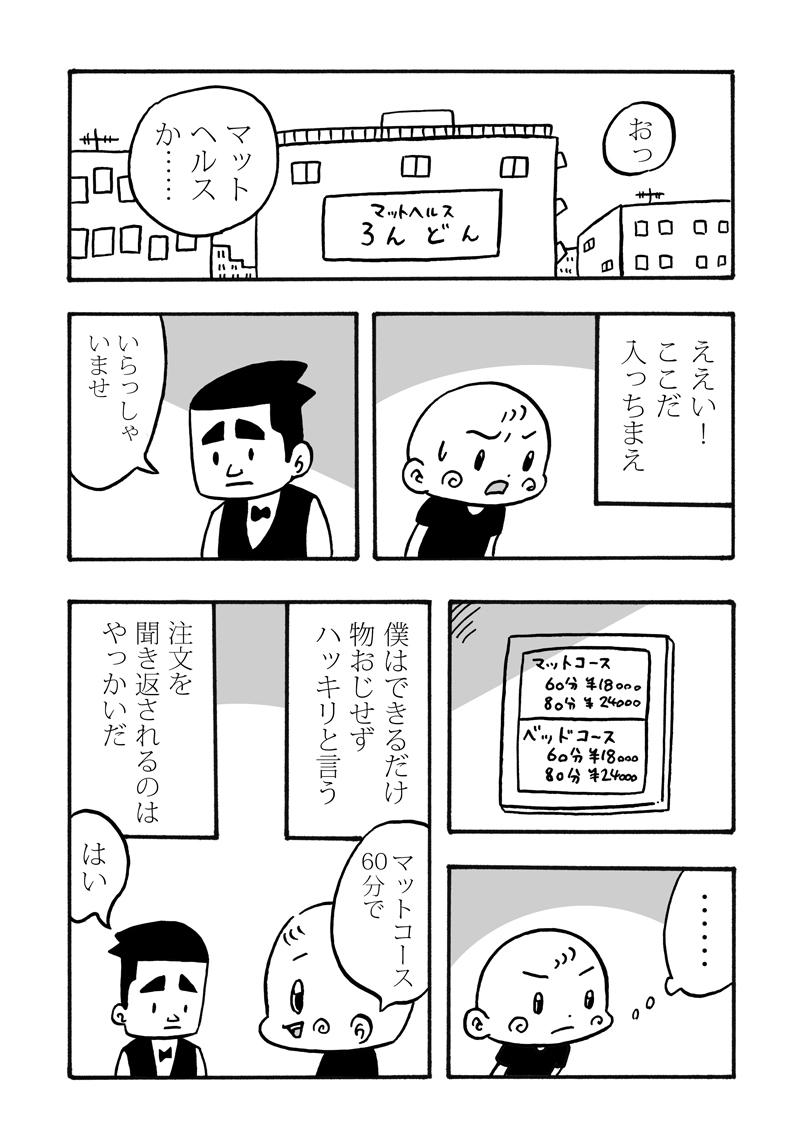 kiciki03-03.jpg