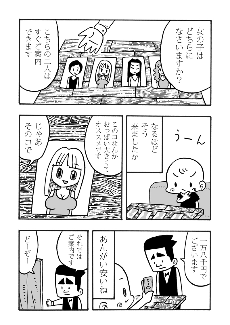 kiciki03-04.jpg