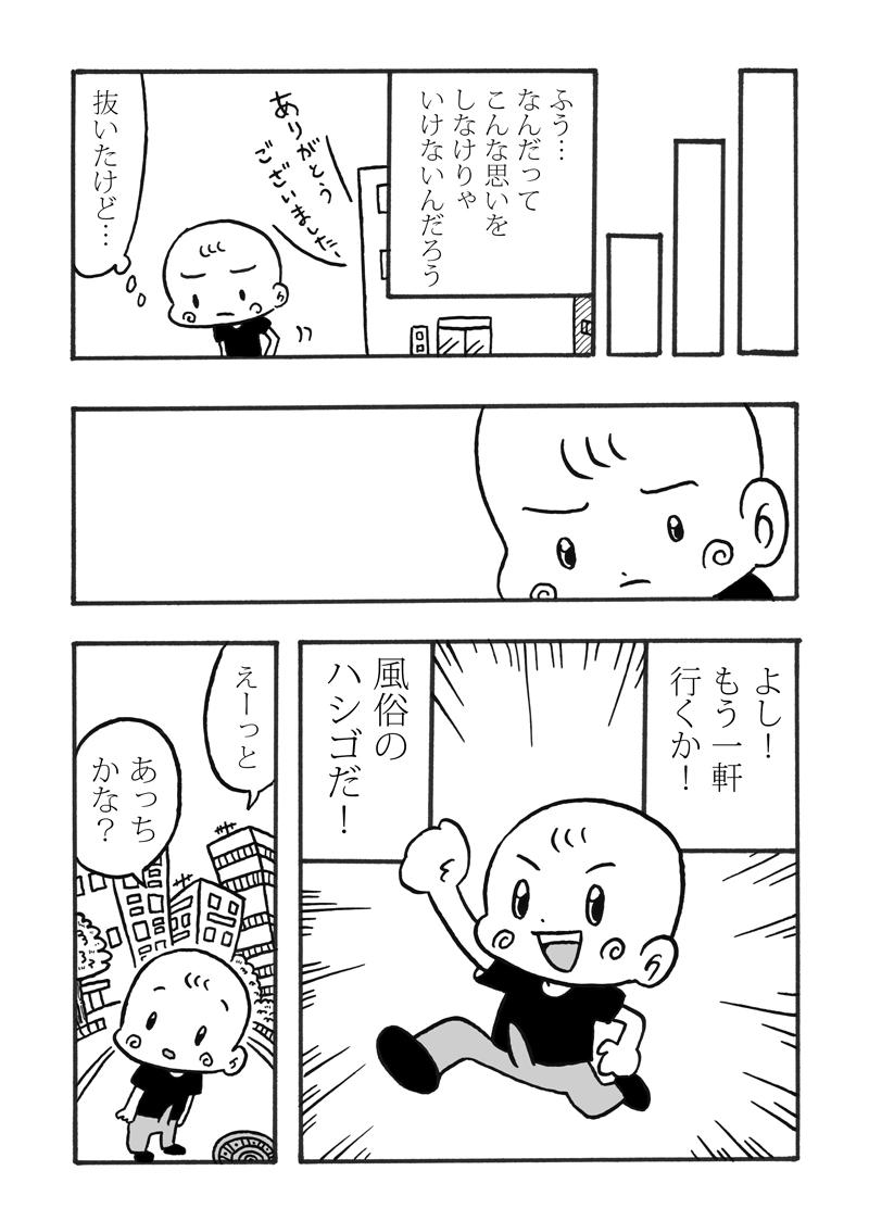 kiciki03-07.jpg