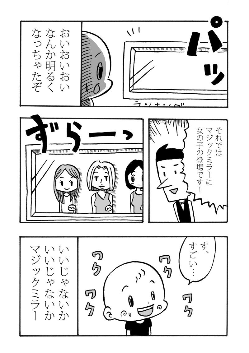 kiciki03-09.jpg