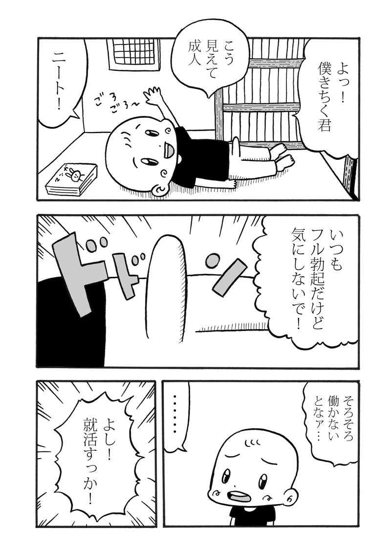 kiciku01-01.jpg