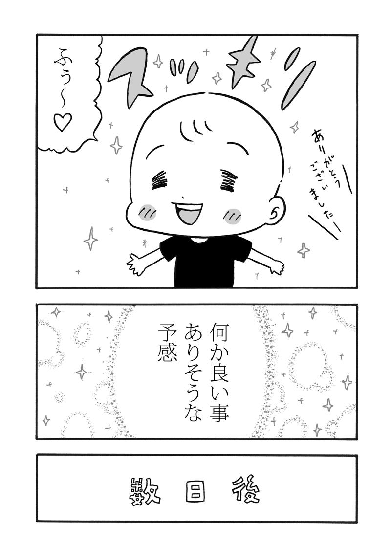 kiciku01-10.jpg