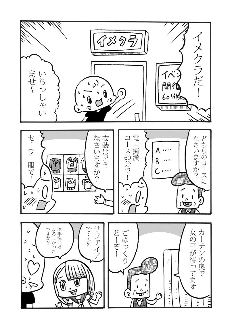 kiciku02-03.jpg