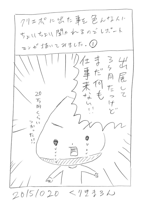 kuriepo-manga01.jpg