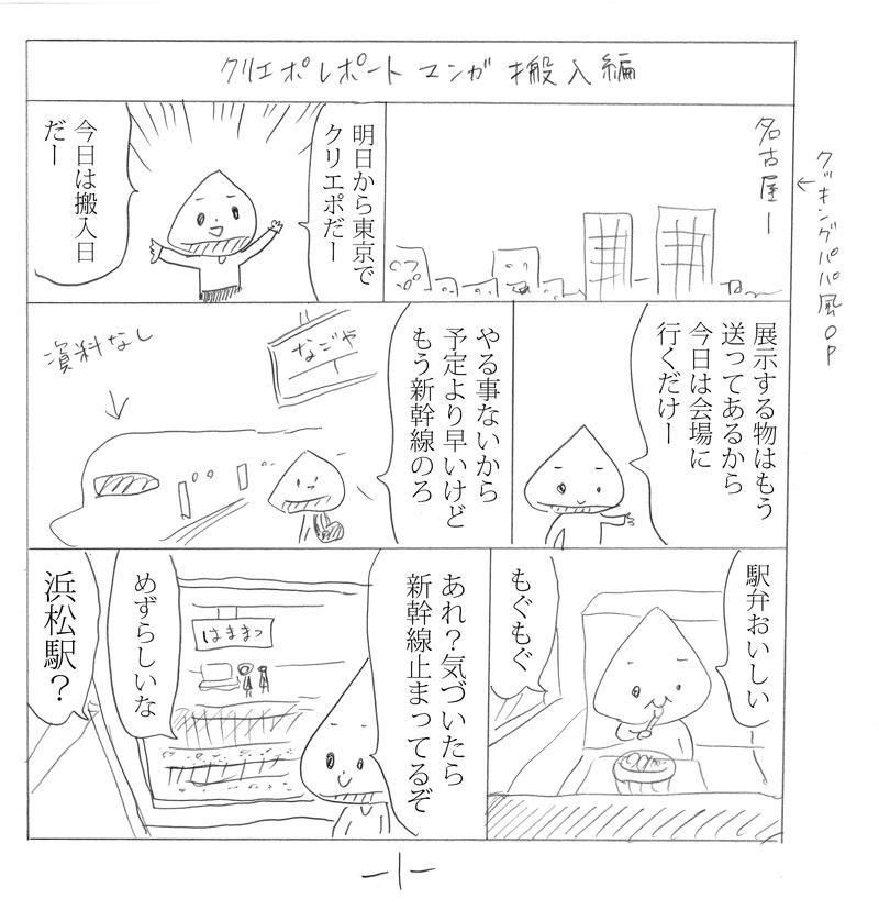kuriepo-manga02.jpg