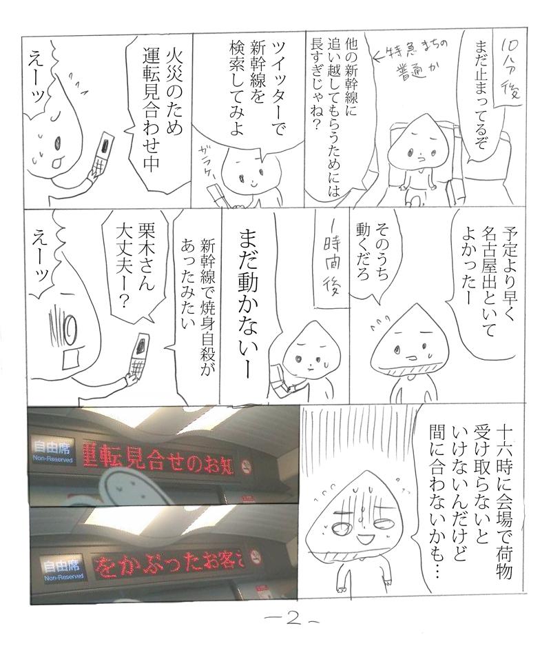 kuriepo-manga03.jpg