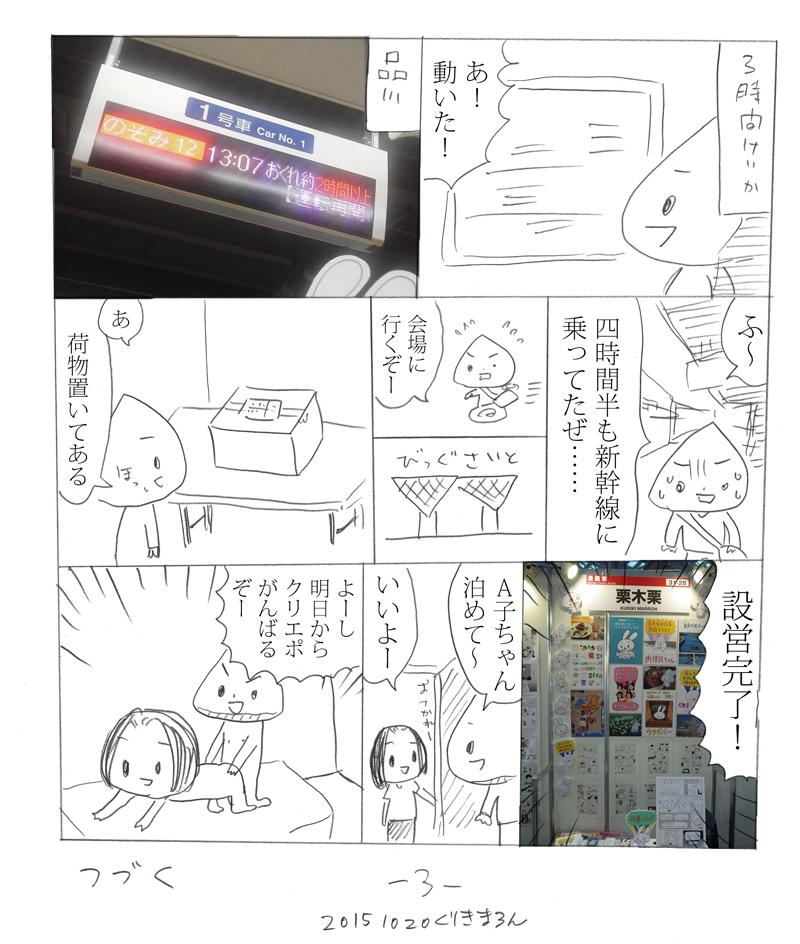 kuriepo-manga04.jpg
