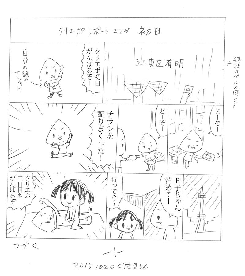 kuriepo-manga05.jpg