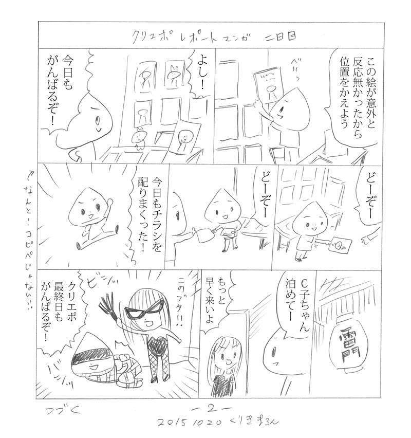 kuriepo-manga06.jpg
