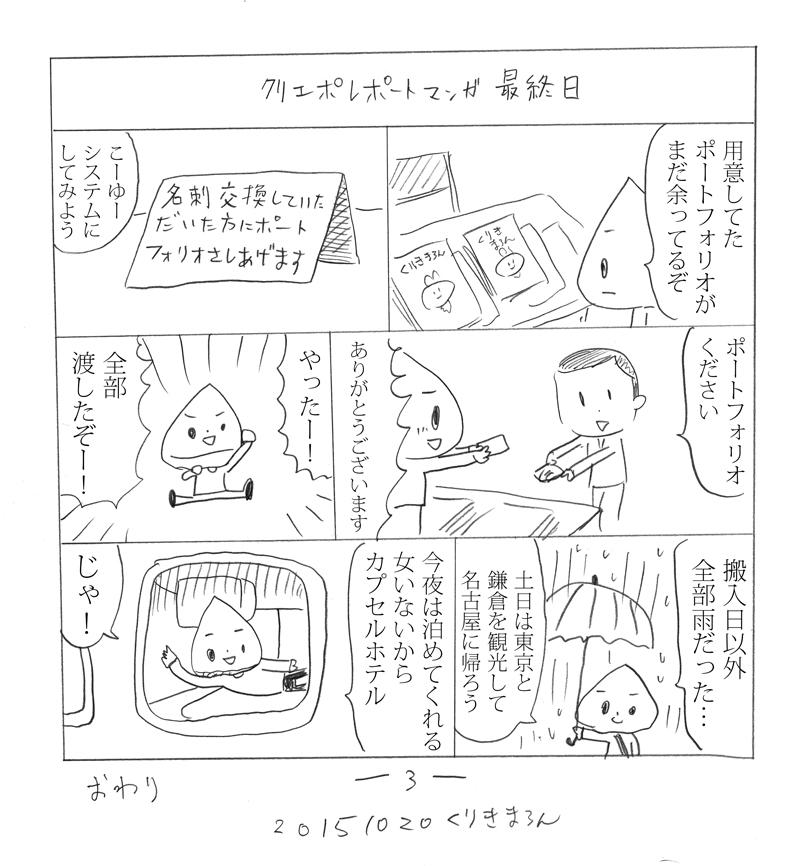 kuriepo-manga07.jpg