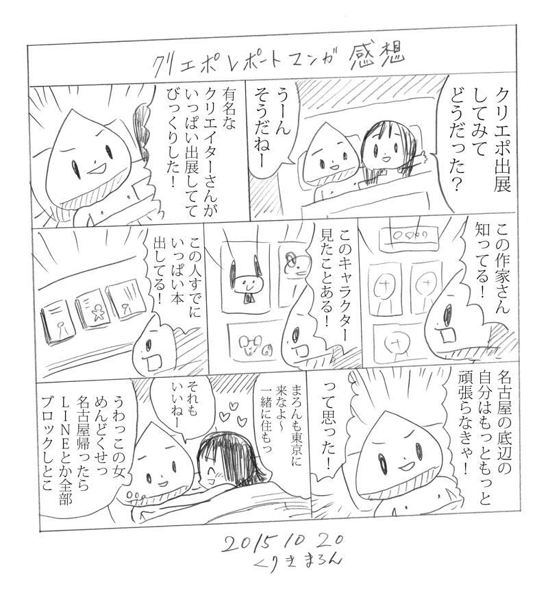 kuriepo-manga08.jpg