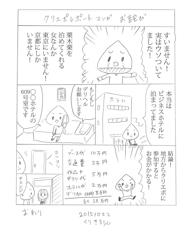 kuriepo-manga09.jpg
