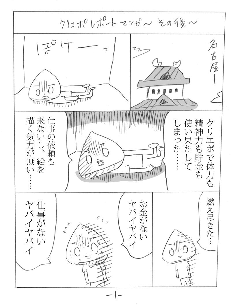 kuriepo-manga10.jpg