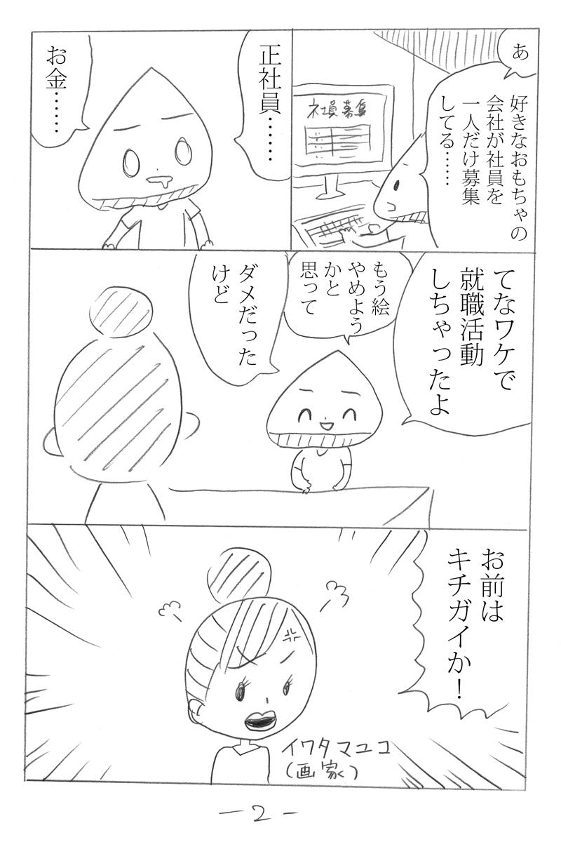 kuriepo-manga11.jpg