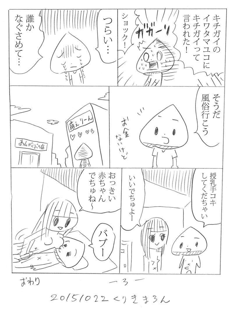 kuriepo-manga12.jpg
