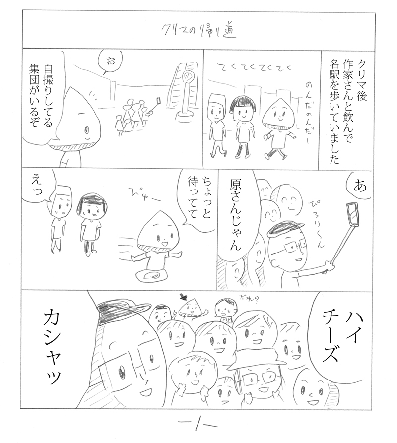kurima-go01.jpg