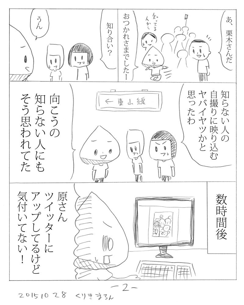 kurima-go02.jpg