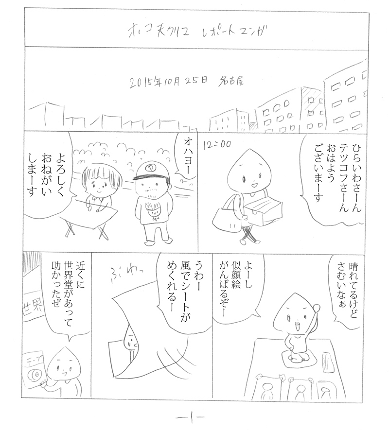 kurimahoko01.jpg