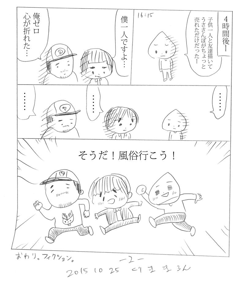 kurimahoko02.jpg