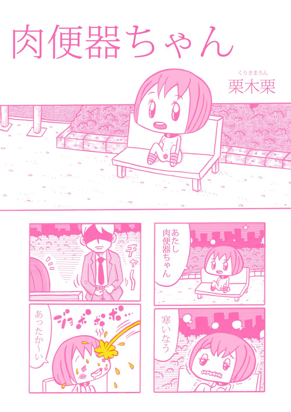 nikuben-p01.jpg