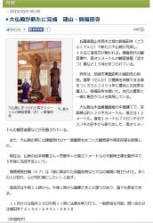 興福田寺 神戸新聞記事2