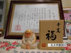 小 興福田寺感謝状2 DSCN8272