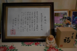 小 興福田寺感謝状 DSCN8272