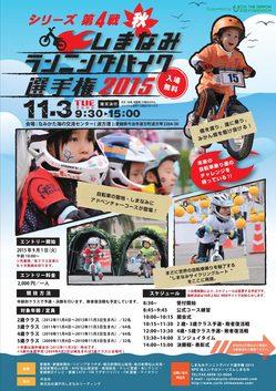 RB2015秋(最新-1-thumb-autox353-6233