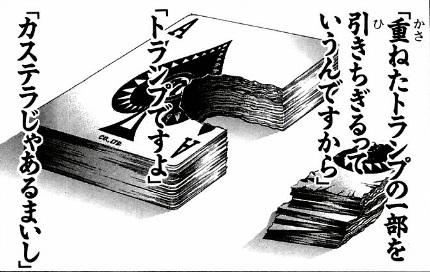 「花山薫 トランプ」の画像検索結果