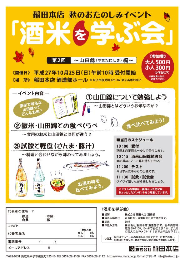 秋のお楽しみイベント「山田錦を学ぶ会」 (1)