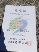 久万高原マラソン_03