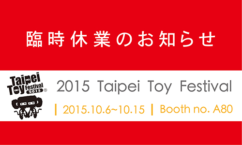 TTF2015_day_off.jpg