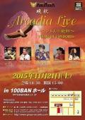 2015秋LIVE web