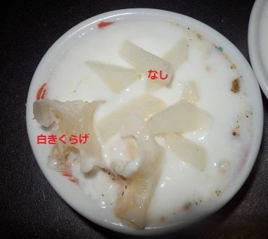 梨と白きくらげヨーグルト