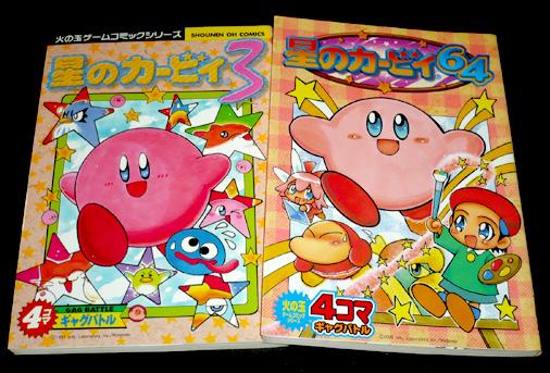 光文社 火の玉ゲームコミックスシリーズ 星のカービィ 3&64