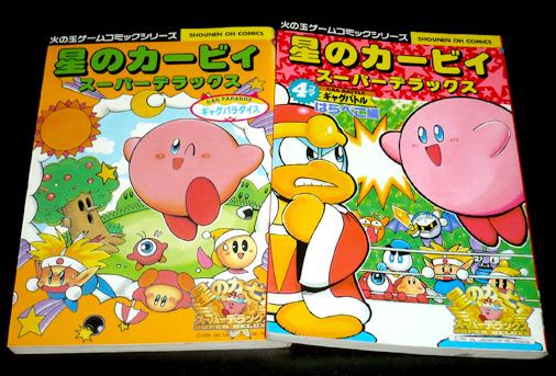 光文社 火の玉ゲームコミックスシリーズ 星のカービィ スーパーデラックス