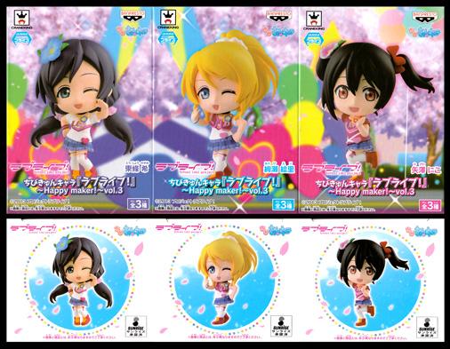 バンプレスト ちびきゅんキャラ 「ラブライブ!」 ~Happy maker!~ vol,3