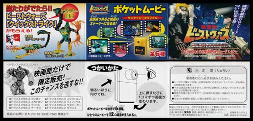 映画版 ビーストウォーズ スペシャル ケンタッキーオリジナル ポケットムービー